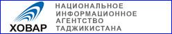 Национальное информационное агентство Таджикистана «Ховар»