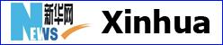 Китайское государственное информационное агентство 'Синьхуа'