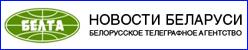 БЕЛТА - крупнейшее информагентство Беларуси