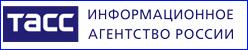 ТАСС – ведущее государственное информационное агентство России