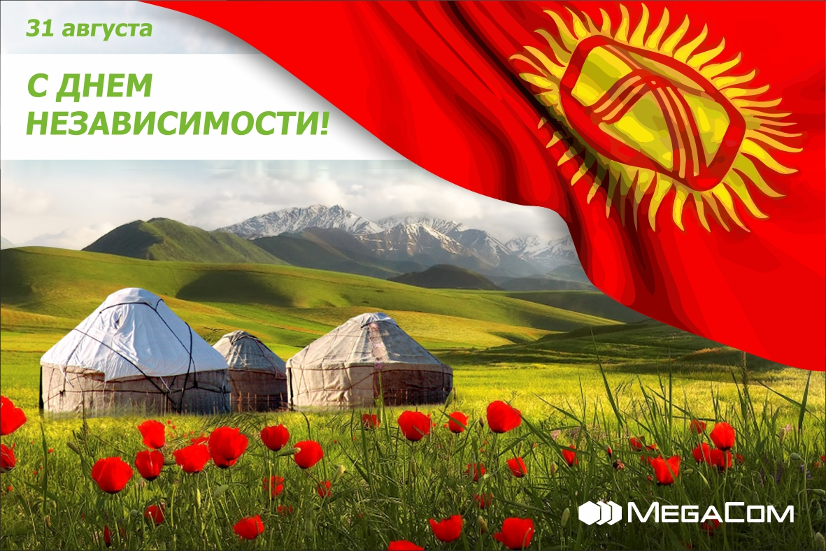 Поздравления с днём независимости кыргызстана