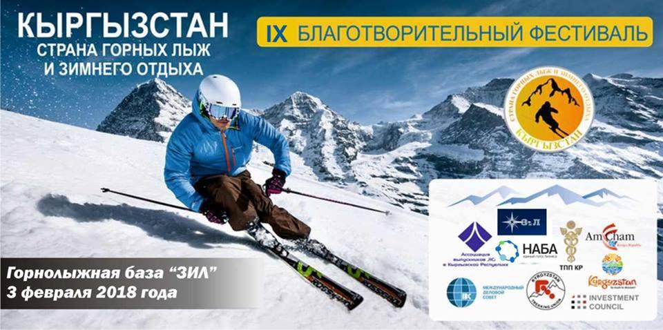 признаки продажа лыж в кыргызстане пляжи