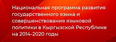 Национальная программа развития государственного языка и совершенствования языковой политики в Кыргызской Республике на 2014-2020 годы