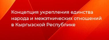Концепция укрепления единства народа и межэтнических отношений в Кыргызской Республике