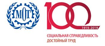 Столетие международной организации труда
