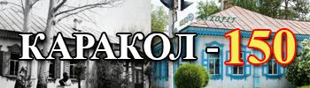 Городу Каракол - 150 лет!