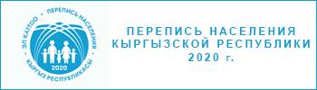 Перепись населения Кыргызской Республики 2020 года