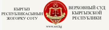 Кыргыз Республикасынын Жогорку соту